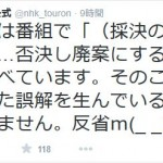 【NHKは恥を知れ!】NHKの日曜討論公式ツイッターの印象操作が露骨!抗議殺到で謝罪を連発!