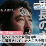 【見せしめ2】安倍総理のポスターに落書きで逮捕!どこの独裁国家の話でしょうか?