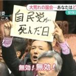 【自民党が死んだ日(2015/9/17)】喪主「山本太郎参議院議員喪服で参議院本会議に出席」戦争法案強行採決にて死亡。