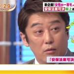 【漢だ!!】坂上忍が戦争法案反対を生放送のバイキングで表明!!山本太郎を唯一まともな政治家と評し財務省批判も!!渡辺えり、つっちー、鈴木奈々も反対!!