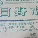 【真相は?】東京都日野市役所の封筒に印刷してあった「日本国憲法の理念を守ろう」の部分がすみ塗りされてる件。