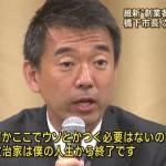 【断末魔?】吠え続ける橋下大阪市長!「ええ加減にしいや」と、さすがに周りからは冷ややかな声が