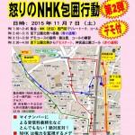 【えっ!?NHKにデモ?】10/13第3回「NHK大包囲」に200人が参加!&11/7第2回「NHK包囲行動」が開催される!公共放送のNHKが悪者の訳がない!(はず)