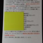 【マニアックな動き】「民主党から日本会議を追い出せ」という玄人向けのハガキ運動が始まったそうです。