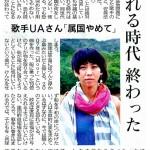 【はい、正論!】歌手UA「米軍基地は日本を守るためではなく米国を守るため」「米国の属国をやめて普通の国に」