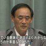 【話題】ツイッターで「#菅官房長官語で答える」が流行中!ヤフーニュースにも取り上げられる!