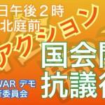 【これ拡散系でしょ】11/3(火・祝)「国会開け!抗議行動」国会前で14時開催!NO WAR デモ実行委員会(ミドルズ系?)がやってくれるらしい。