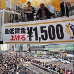 【実はスゴイ!日本の最低賃金】10/17新宿で「最低賃金上げろデモ」が行われ700人が参加!これスゲーーーーー重要な動きなんでチェックしてね。