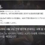 韓国ネットメディアのシールズ特集が秀逸!(35分)日本のマスメディア・・