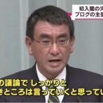 【ダサッ】河野太郎氏が大臣になった途端に「脱原発ブログ」をメンテナンス状態へ。「ダサすぎる」の声多数