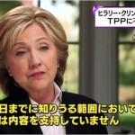 【ネ〇ウヨ】クリントン氏TPP不支持を表明!金子洋一議員が「あれ?TPP反対派のみなさん、TPPはアメリカの陰謀だったんじゃあなかったの(笑)」意味不明のツイート。
