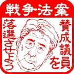 【時代の変化】「学生団体SEALDsの合言葉「落選させよう」は公選法に違反しないのか?」なんて記事がヤフーのトップニュースに。