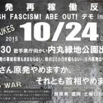 10月24日(土)25日(日)の反安倍政権デモの予定