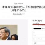 【ヤバすぎ】「翁長沖縄県知事を外患誘致罪で死刑に」などというとんでもない署名を集める「Kizna-絆-」という学生団体。