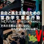 【シールズ関西VS大阪維新】シールズ関西が大阪維新に宣戦布告!橋下政治に終止符を!11月4日梅田ヨドバシカメラ前17時30分~緊急街宣!