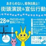 11月27日(金)28日(土)29日(日)の安倍政権反対デモの予定