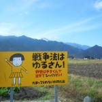 信州・松川村でかかげられている戦争法反対看板「野党は手を組んで選挙でひっくりポン!」