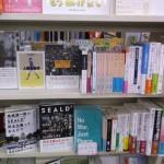 【超痛快!&絶対応援!】清風堂書店梅田店で行われているSEALDs選書フェアに「某書店の民主主義フェアから外された40冊」が加えられる!