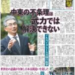 反骨の元外交官天木直人氏「安倍首相の一連の言動で、日本は大きな間違いを犯した。世界で一番指導力を発揮できる国になれたのに・・」