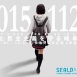 11月28日(土)シールズ東海街宣in多治見!JR多治見駅前広場17時集合!