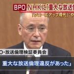 【ここでも委縮】「極めて遺憾」「圧力そのもの」とBPOが総務省と自民党を厳しく批判するも、「NHKのやらせ」しか報道しないマスメディア(<strike>特に朝日</strike>)。