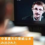 元CIA&NSAスノーデン氏「IS(イスラム国)は米国が作り出した」「無人機の9割もの誤爆は携帯をターゲットにするため」