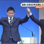 【サプライズ】ラグビーの五郎丸選手が自民党立党60年記念式典に登場!安倍総理があのポーズを?ネットでは「スポーツの最悪の政治利用」という厳しい声も