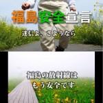 【騒然】「福島安全宣言CM」なるものがヤバすぎると話題に!「福島の放射線はもう安全で、必要なのは心の除染です」