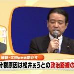 【維新分裂の原因】江田憲司前代表「松井知事は自民党と手を組むとハッキリ言った」「橋下維新こそニセモノ」