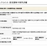 【大拡散】内閣府がマイナンバーのパブリックコメント(みんなの意見)募集を〝密かに〟開始してた!期限は11月7~12月7日!氏名・メルアド・意見でOK!