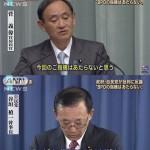 【今後も呼びつける】BPOの「自民党の事情聴取は報道への圧力そのもの」批判に菅・谷垣氏が反論!