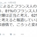 【テロ後急変】イスラム国への空爆81%のフランス人が賛成:フランス在住エリック ・C 氏「日本は早く遠ざかるべき」と警告