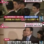 【民主解党?】前原、細野、江田各氏が岡田代表に解党申し入れ。解党したらどうなるんだろう?