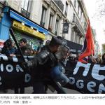 【パリ現地報告】「デモ集会の禁止」「ネットメディア検閲」「デモは国家的暴力で封じ込め」ありのままのフランスは日本の恐怖の近未来!