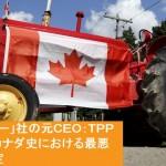 【怖いですねえ、恐ろしいですねえ】カナダのスマホメーカー元CEOの見解「TPP参加はカナダ外交最悪の決断」「アメリカ(大企業)に騙されただけ」