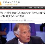 【警告が現実に】フランスでは保守派から左派まで「空爆」に反対していた。「空爆はテロを根絶せず、フランスを狙うテロの危険が増すから」