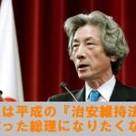 【スクープ!】『共謀罪』は2006年成立確実になるが、採決一時間前に小泉総理が「私は『平成の治安維持法』を作った総理になりたくない」と述べ廃案になっていた!