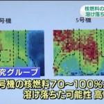 【ヤバイ】福島第一原発2号機の壁や天井を全て解体すると東電が発表!時期は2016年度後半以降