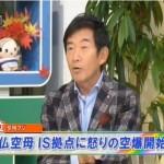 【正論】石田純一が「5時に夢中!」で日本の対テロ政策に疑問を呈す「自衛隊が中近東で撃ってしまったら、東京オリンピックどころではない!完全に標的になる」