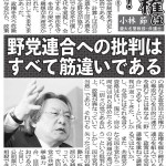 【正論】小林節慶応大名誉教授「与党に野党連合を批判する資格はない!」「政策が違う自・公が与党であるために連立を組んでいる」