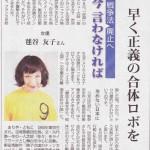 【政府の名前は「合体JAPAN」】女優 毬谷友子さんが野党共闘を願う「正義の合体ロボのように野党がたとえ一瞬でも合体したらいいのに」
