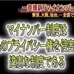 【マイナンバーは違憲】東京、仙台、新潟、金沢、大阪の全国5カ所で一斉提訴!年内に横浜、名古屋、福岡も!