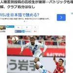 【主張】ガンバ大阪パトリック選手への高校生の差別発言は日本社会が生み出したもの!はすみ・ネトウヨ・橋下・堀江を容認してる国民とメディアの責任!
