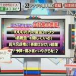 【暴露】日本の借金1000兆円は増税するためのウソ!諸悪の根源は財務省!