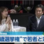 枝野幹事長が18歳選挙権で若者と対話。ゲストに「LINEの神こと黒川さん」「モデルの紗蘭さん」「動画のRaMuさん」など。「投票しないと罰ゲームがある?逆に投票したら何があるの?」