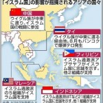 【注意】アジアでイスラム国による「クリスマス・テロ」の危険を専門家が指摘「日本もイスラム国の標的だ!」
