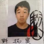 【拡散】小野拓実さん(知的障害の方)18歳が山梨で12月4日から行方不明!妹のあんりさんが助けを求める悲痛なツイート!警察は東京方面に向かったと推測!