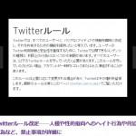 【朗報】ツイッターがルール改定で「ヘイト行為・脅迫・嫌がらせ」などの悪用をなくす取り組みを強化。悪質な利用者の複数アカウント禁止も。
