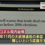 【漂流か?】TPP米議会の審議は来年11月の大統領選後に。トランプ「現政権の無能さは理解不能。TPPはひどい内容」ヒラリー「中間層の給料を上げる協定ではない」と酷評
