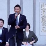 【必見】山本太郎議員スピーチ(3分)「選挙でのご恩返しのために皆さんの税金を大企業にどう横流しするかが現在の政治のメインテーマである!」10月28日日比谷野音「25条大集会」